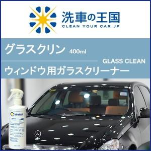 グラスクリン400ml // ガラスクリーナー ウィンド...