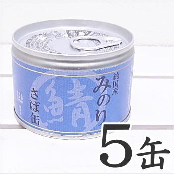 【犬 フード 缶詰】みのり さば缶 5個セット【レ...