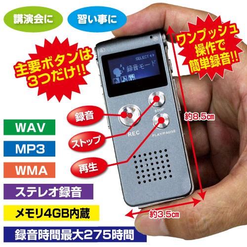 送料無料 ボタン一発 簡単録音小型 デジタル録音...