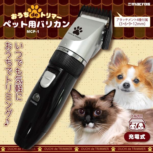 送料無料◆マクロス おうちdeトリマー ペット用バ...