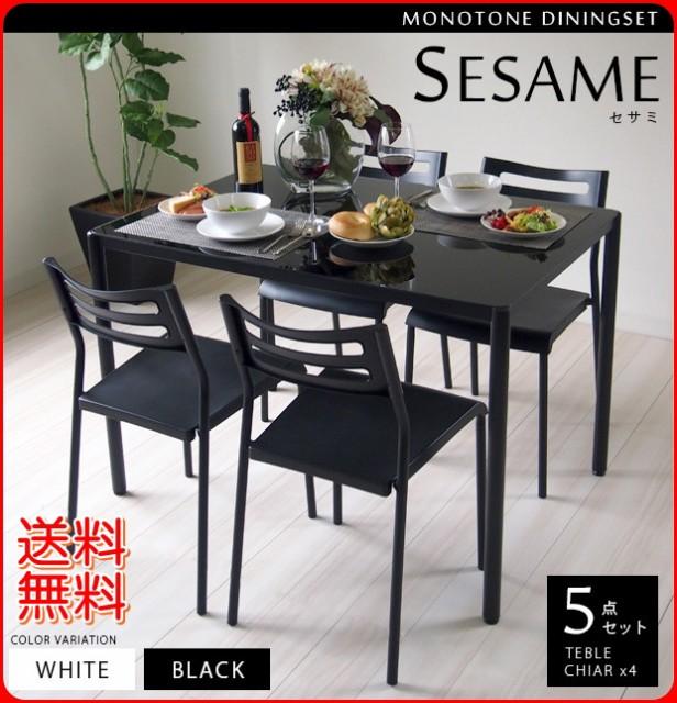 送料無料◆セサミ ダイニングテーブル 5点セット ...