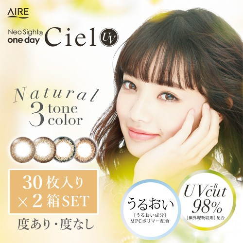 Neosight one day Ciel UV(ネオサイトワンデーシ...