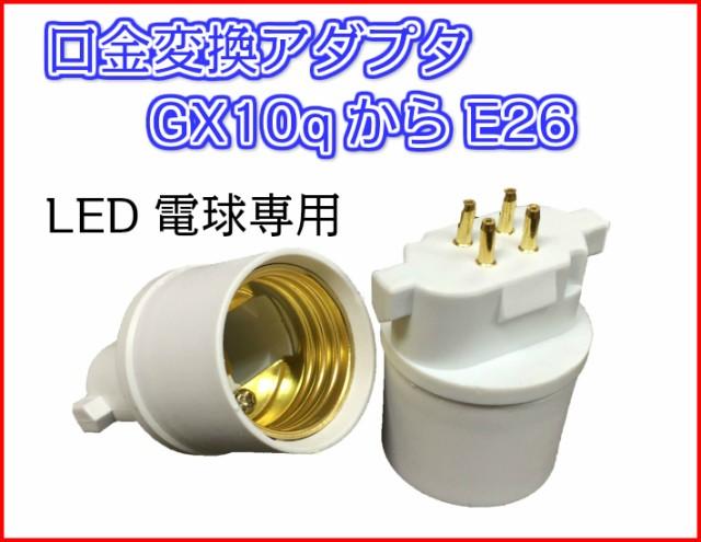【送料無料】口金変換アダプタ GX10q-E26