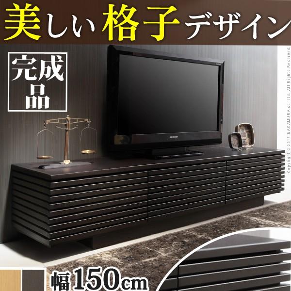 テレビ台 ローボード 150 背面収納付き格子TVボー...