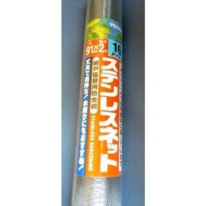 【網戸】 カットステンレス防虫ネット2m巻き