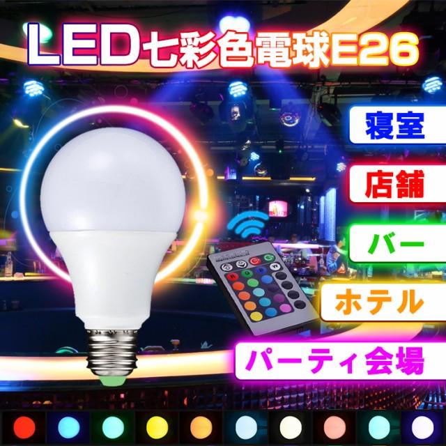 LED ライト e26 パーティ リモコン付き 電球 10色...