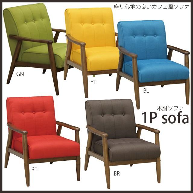【送料無料】木肘ソファ1P 選べる5色 カジュアル...