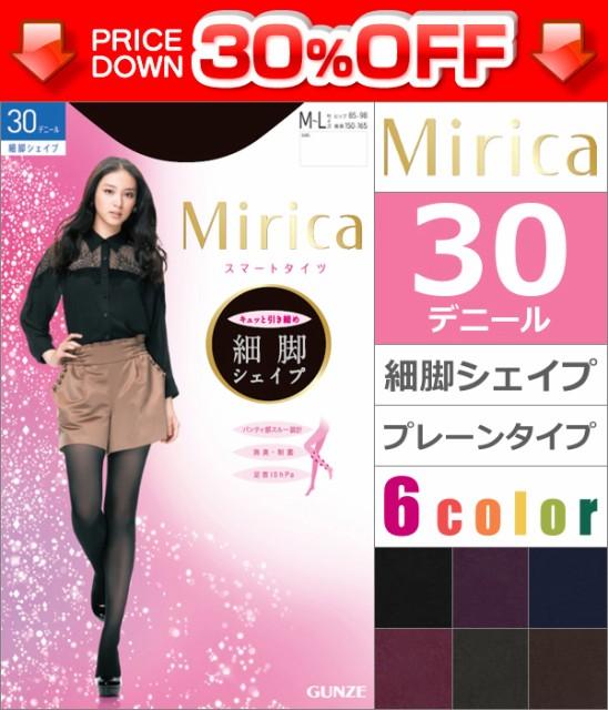 30%OFF Mirica ミリカ 武井咲 細脚シェイプ 30デ...