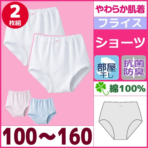女児インナー ショーツ グンゼ GUNZE 2枚組 | 女...