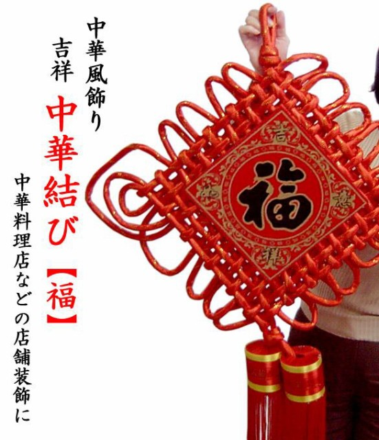 吊るし飾り 中国結び 【福】