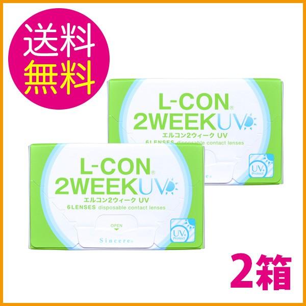 【送料無料】エルコン 2ウィーク UV【2箱】2週間...