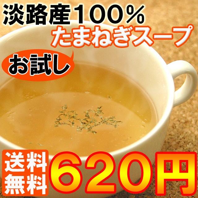 【送料無料】25杯分!!淡路産100%たまねぎ使用の...