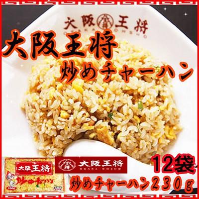 【大阪王将】【炒めチャーハン】230gX12袋...
