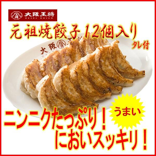 大阪王将 冷凍餃子 ニンニクたっぷり!においス...