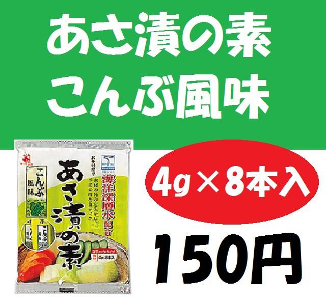 あさ漬の素 こんぶ風味4g×8本/150円/簡単