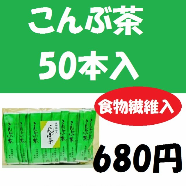 ■こんぶ茶3g×50本/680円/スティック茶/昆布茶/...