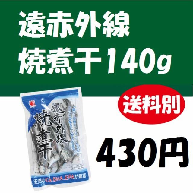 遠赤外線焼煮干/同梱商品/140g/かね七/和食だし/...