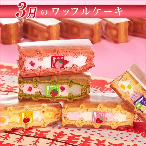 季節のワッフルケーキ10個入り /ギフト グルメ