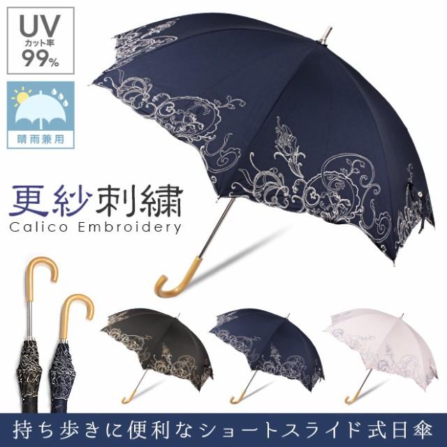《47cm》晴雨兼用 日傘 UVカット率99% 更紗刺繍 ...
