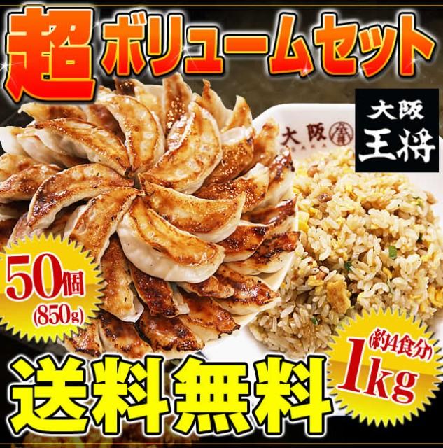 [送料無料] 大阪王将 超ボリュームセット!! [肉...