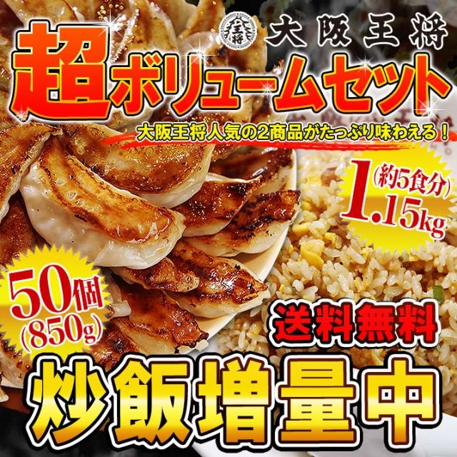 【チャーハン増量中】 送料無料 大阪王将 超ボリ...
