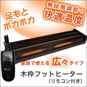 フットヒーター(大)MFH-321ET 足元ポカポカ♪ ...