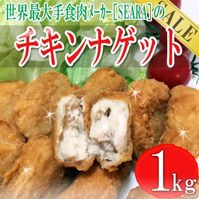 世界最大手食肉メーカー『SEARA』のチキンナゲッ...