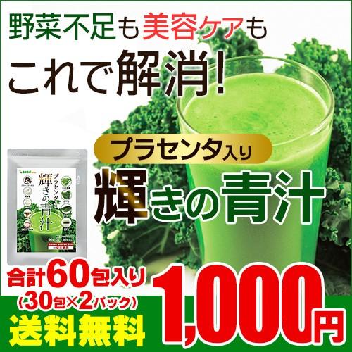 プラセンタ入り 輝きの青汁 【3g×60包】 送料無料