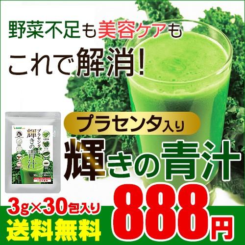 プラセンタ入り 輝きの青汁 【3g×30包】 送料無料