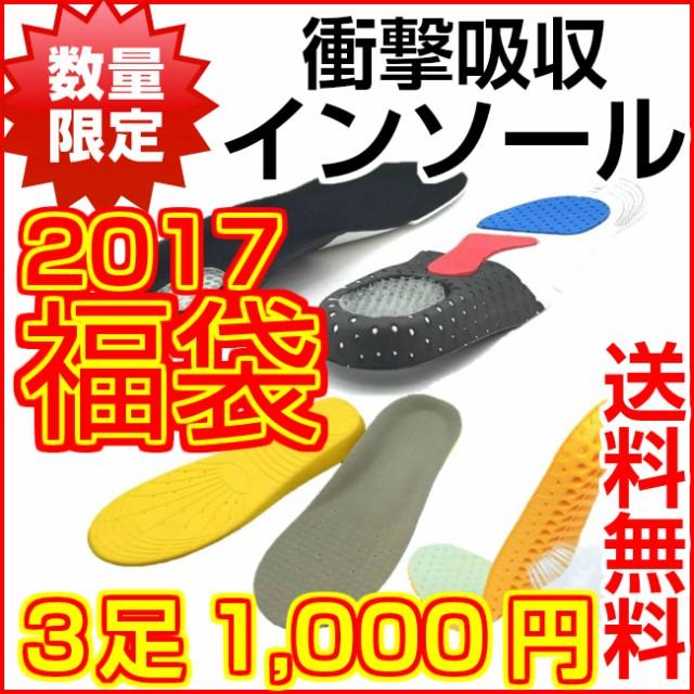 【2017福袋】 インソール 靴 の 中敷き 3足アソー...