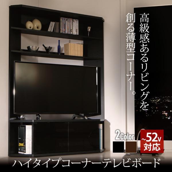 送料無料 ハイタイプコーナーテレビボード【Nova...
