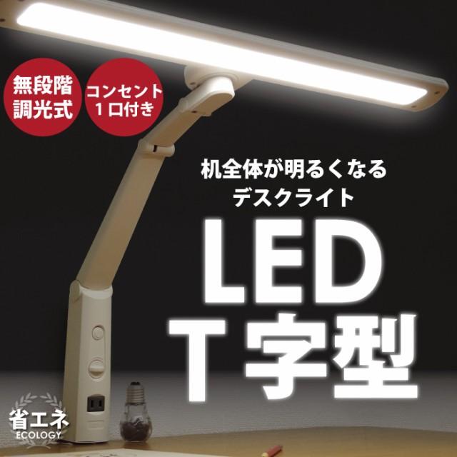 目に優しい調光式デスクライト LED T字型 電気ス...