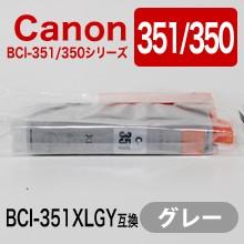 キャノンBCI-351XLGY 互換インクカートリッジ グ...