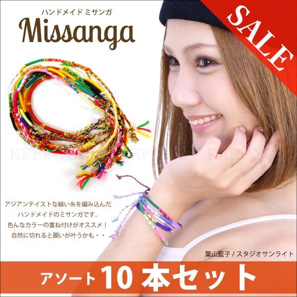 メール便 送料無料【SALE】★ミサンガ プロミスリ...