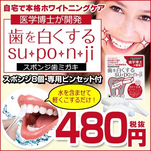 【歯を白くする su・po・n・ji】/orl/歯学博士が...