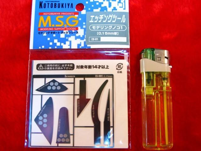 【遠州屋】 モデリングノコ1 0.15mm厚 M.S.G ...