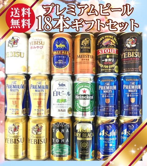人気プレミアビール/350ml×18本/5大国産プレミア...