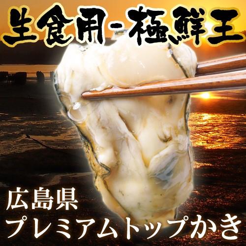 ギフト 広島プレミアムトップかき 生食用(極鮮王...