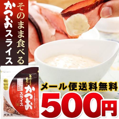 そのまま食べるかつおスライス 30g  【メール便 ...