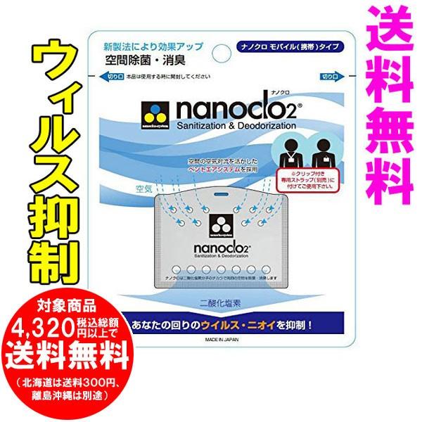 【送料無料(郵便発送:日時指定不可)】 ナノクロ ...