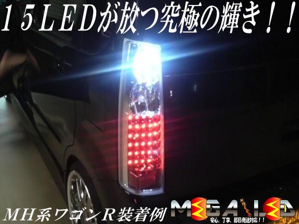 保証付 ワゴンR MH22S系 23S系 対応★超高輝度15...