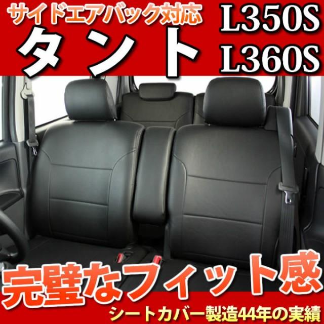 【最安値に挑戦】タント シートカバー フェイクレ...