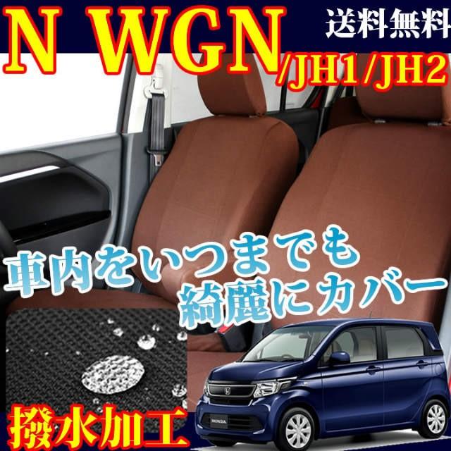 【最安値に挑戦】NWGN シートカバー ホンダ 新型 ...