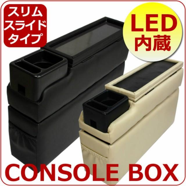【最安値に挑戦】コンソールボックス/LED内蔵/ミ...