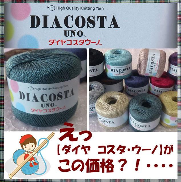 【ダイヤ】【コスタ・ウーノ】同色10玉入りでさら...