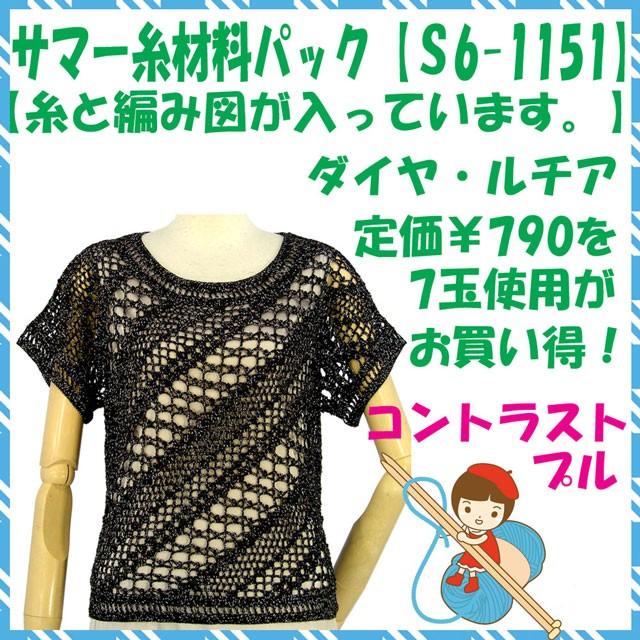【手編み材料パックです】【ダイヤ ルチア】を使...