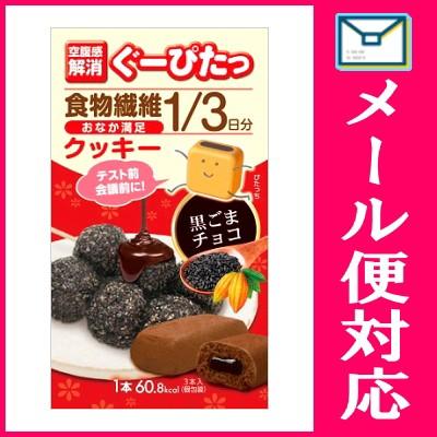 【メール便選択可】 ぐーぴたっ クッキー 黒ごま...