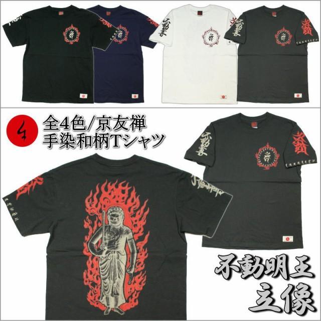 【1】手染め京友禅/和柄Tシャツ「不動明王立像」...