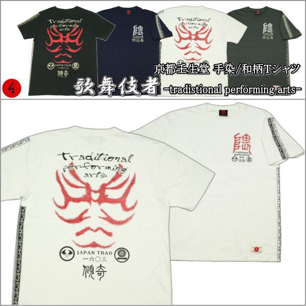 【1】手染め京友禅/和柄Tシャツ「歌舞伎者」