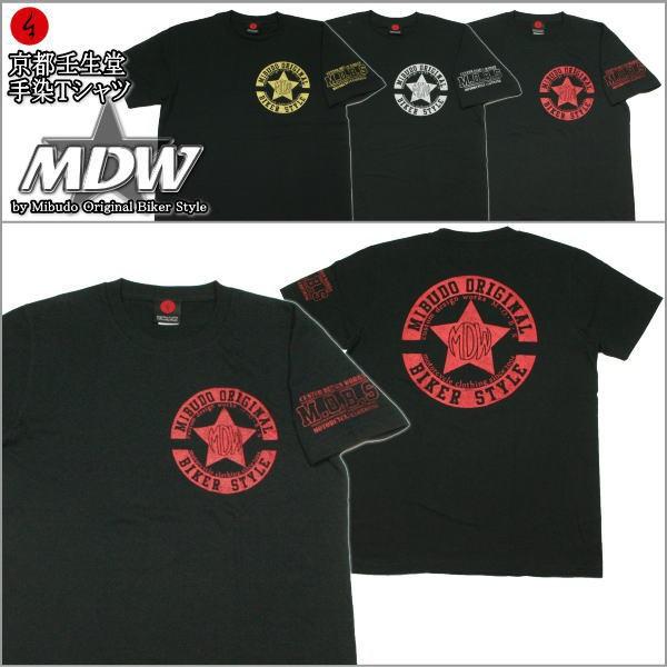 【1】手染め京友禅/オリジナルTシャツ「M★D★...